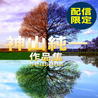 神山純一作品集 seasons