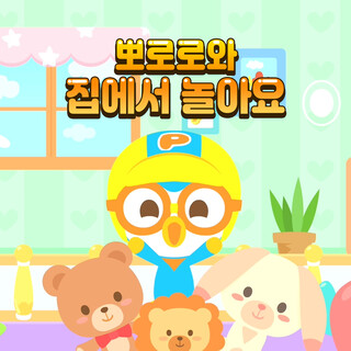 Pororo Play At Home (Korean Ver.)