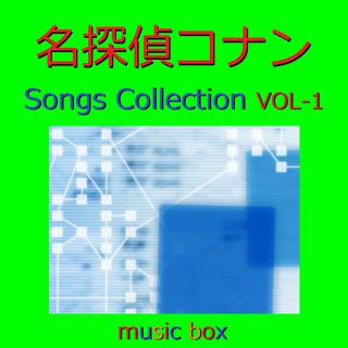 オルゴール作品集 名探偵コナン Songs Collection VOL-1 (A Musical Box Rendition of Detective Conan Songs Collection Vol-1)