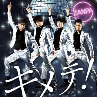 キメテ! Type-A (Kimete! Type-A)