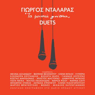 Τα Μουσικά Γενέθλια - Duets (Ta Mousika Genethlia (Live))