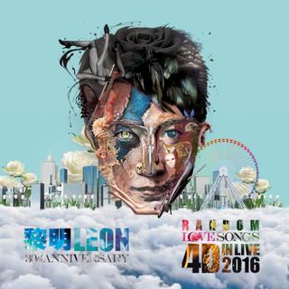 月亮下求你一吻 - Random Love Songs 4D in Live 2016 歌曲