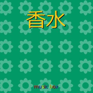 香水 (オルゴール) (Kousui (Music Box))
