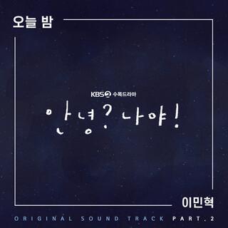 Hello, Me! OST, Pt.2 (哈囉,我好嗎? 韓劇原聲帶 Pt.2)