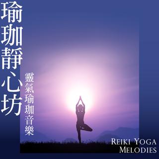 瑜珈靜心坊:靈氣瑜珈音樂 (Reiki Yoga Melodies)