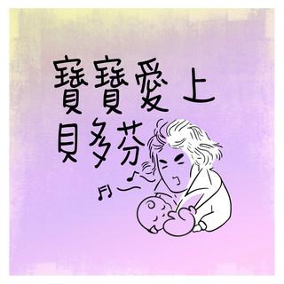 寶寶愛上貝多芬