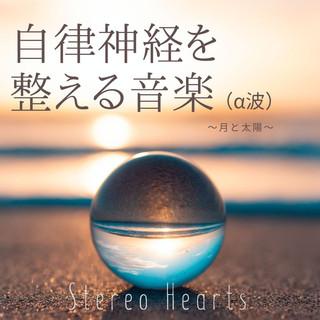 自律神経を整える音楽(α波)~ 月と太陽 ~ (Music to Regulate Autonomic Nervous System (Alpha Wave)   Moon and Sun)