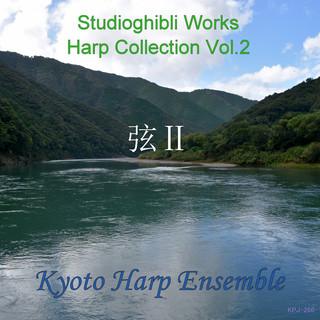 スタジオジブリ作品集ハープ・コレクション弦2