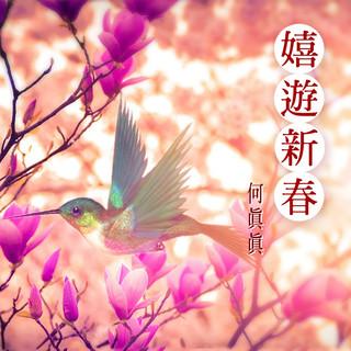 嬉遊新春 - 氣質系新年喜慶輕音樂