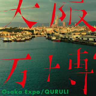 大阪萬博 (Osaka Expo)