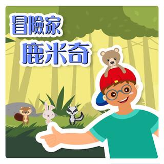 冒險家鹿米奇|小朋友一起去探險|邊玩邊學聽故事|睡前故事|床邊故事|小朋友的故事時間
