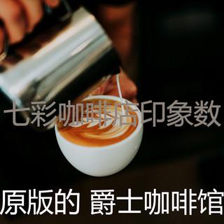 七彩咖啡店印象數