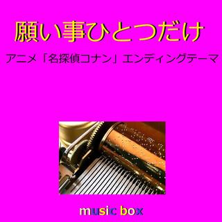 願い事ひとつだけ ~アニメ「名探偵コナン」エンディングテーマ~(オルゴール) (Negaigoto Hitotsudake (Music Box))