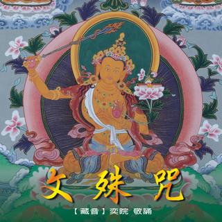 奕睆新藏密 (7):藏音文殊咒 The Mantra Of Mañjuśrī
