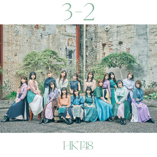 3ー2 (Special Edition) (3 - 2 (Special Edition))
