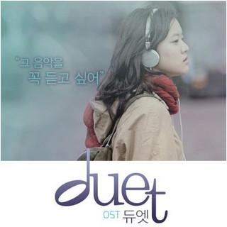 DUET OST - Part.1