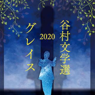 谷村文学選2020 ~グレイス~ (Tanimura Bungakusen 2020 - Grace - )