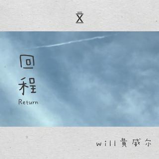 回程 (Return)