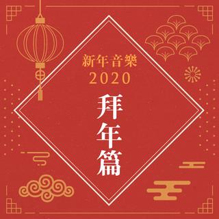 新年音樂2020:拜年篇 (Chinese New Year Songs Collection Vol.1)