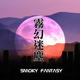 霧幻迷塵 (Smoky Fantasy)