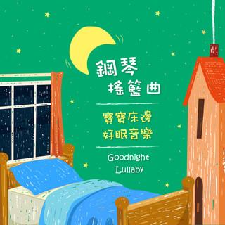 鋼琴搖籃曲.寶寶床邊好眠音樂 (Goodnight Lullaby)