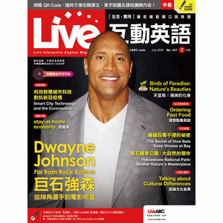 Live互動英語2020年7月號