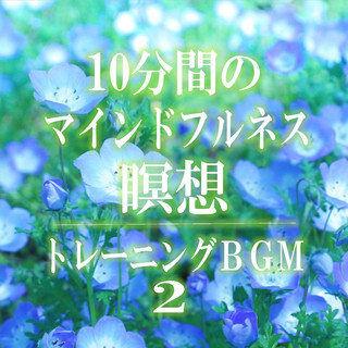 10分間のマインドフルネス瞑想トレーニングBGM2 (Musics for Training of 10 Minutes Mindfulness Meditation 2nd)