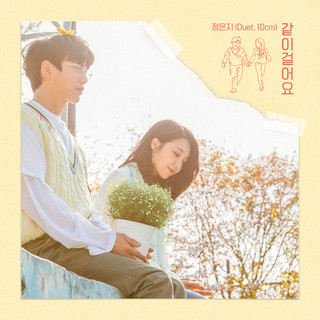 같이 걸어요 (Be With Me) (Duet. 10cm)