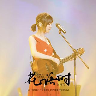 2019謝春花《花語時》北京演唱會實錄LIVE