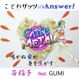 鳴かぬ蛍が身を焦がす feat.GUMI (Nakanu Hotaru Ga Mi Wo Kogasu (feat. GUMI))