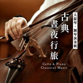 古典晝夜行旅 / 大提琴.鋼琴演奏輯 (Cello & Piano Classical Music)