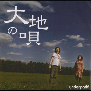 大地の唄 (Daichi-No-Uta)