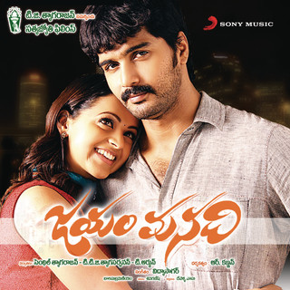 Jayam Manadhi (Original Motion Picture Soundtrack)