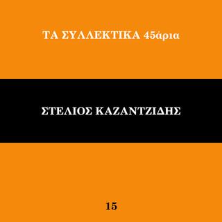 Ta Sillektika 45aria (Vol. 15)