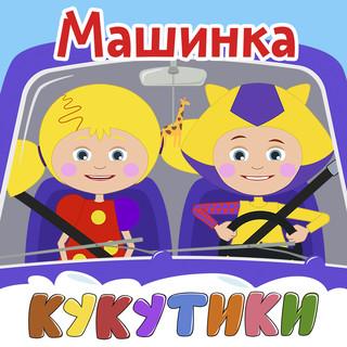 МАШИНКА (MASHINKA)