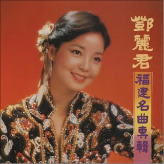 福建名曲專輯 (福建名曲專輯) (Fu Jian Ming Qu Zhuan Ji)