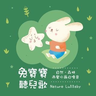 兔寶寶聽兒歌:自然.森林.雨聲水晶白噪音 (Nature Lullaby)