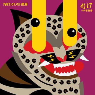 1982.01.05 Paru (feat. Han ChungEun)
