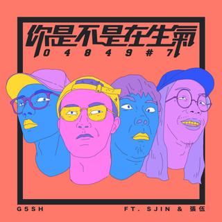 你是不是在生氣 04849#7 (feat. SJIN & 張伍)