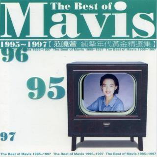 1995~1997范曉萱純摯年代