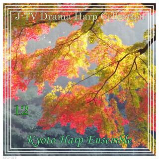 J-TV ドラマ ハープ・コレクション 12 (J-TV Drama Harp Collection 12)