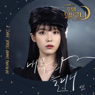 호텔 델루나 OST Part.9 (Hotel Del Luna OST Part.9)