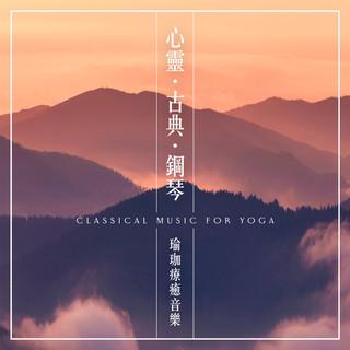 心靈.古典.鋼琴 / 瑜珈療癒音樂 (Classical Music for Yoga)