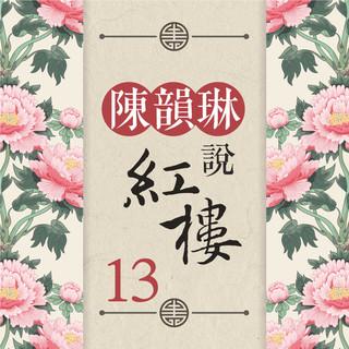 陳韻琳說紅樓第十三輯:預言與宿命觀的世界