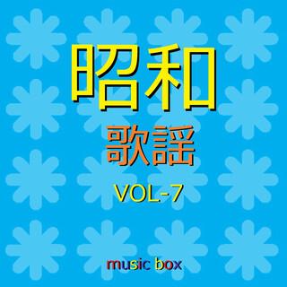 オルゴール作品集 昭和 歌謡曲 VOL-7 (A Musical Box Rendition of Syouwa Kayokyoku Vol-7)