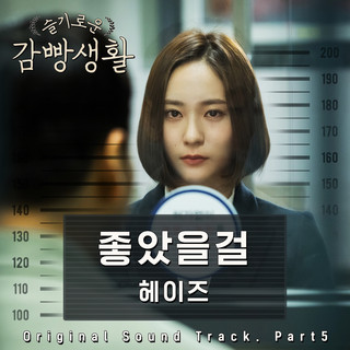 機智的監獄生活 OST, Pt. 5 (Prison Playbook (Original Television Soundtrack))
