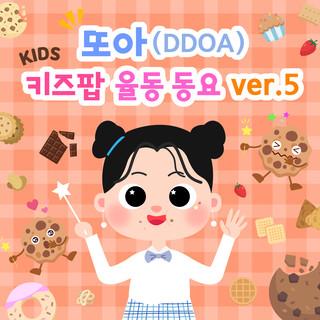 DDOA's Kids POP Dance Song Ver.5