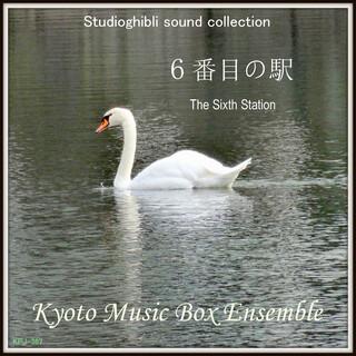 6番目の駅(「千と千尋の神隠し」より) - music box (Rokubanme No Eki Music Box)