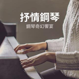 鋼琴奇幻饗宴:抒情鋼琴 (The Best of Ballad Piano)