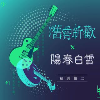 舊愛新歡x陽春白雪(精選輯二)